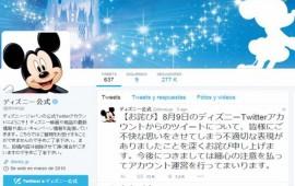 disney-felicito-a-japon-por-70-anos-de-bomba-en-nagasaki-pide-disculpas